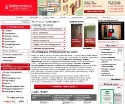 www.heating-services.ru